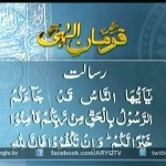 Farman E Ilahi -RISALAT