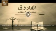 AL-FAROOQ (Documentary)