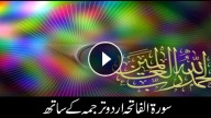 Tilawat Quran Pak Surah Al Fatiha Parah ) with Urdu Translation