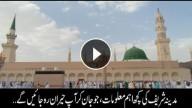 Greatest Video Ever Video About Madina Shareef