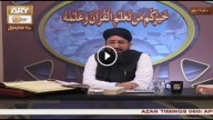 QURAN SUNIYE AUR SUNAIYE – Ep 1952 – 7th April 2016
