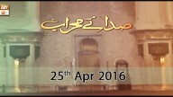 SADA E MEHRAAB – Ep 04 – 25th April 2016