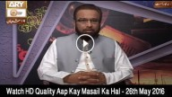 Aap Kay Masail Ka Hal –  26th May 2016