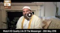 Life Of The Messenger – 26th May 2016