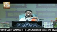 Muhammad In The Light Of Quran And Snnah 31st May 2016
