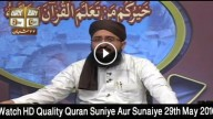 Quran Suniye Aur Sunaiye 30th May 2016