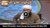 Quran Suniye Aur Sunaiye – 24th May 2016
