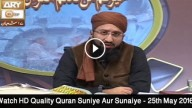 Quran Suniye Aur Sunaiye – 25th May 2016