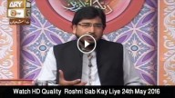 Roshni Sab Kay Liye 24th May 2016