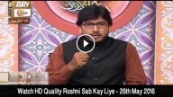 Roshni Sab Kay Liye 26th May 2016