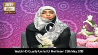 Umhat-Ul-Momineen 28th May 2016