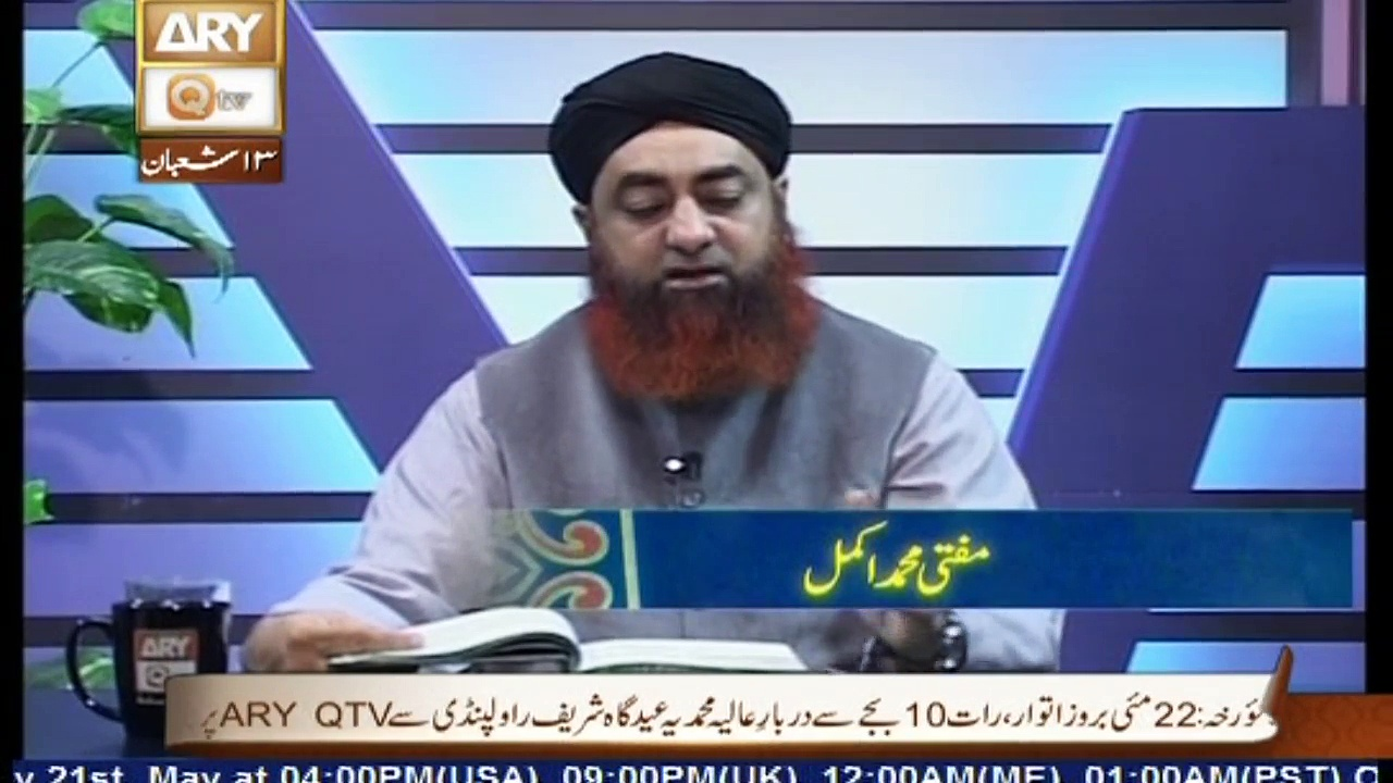 Dars-e-Bukhari – 21st May 2016