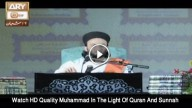 Muhammad In The Light Of Quran And Sunnah – 24th May 2016