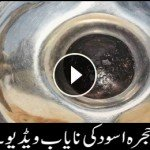 125Hajar e Aswad Bosa Beatiful Video