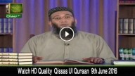 Qissas Ul Qur'aan 9th June 2016