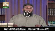Qissas Ul Qur'aan 10th June 2016