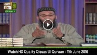 Qissas Ul Qur'aan 12th June 2016