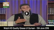 Qissas Ul Qur'aan 13th June 2016