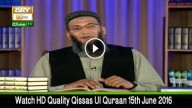 Qissas Ul Qur'aan 16th June 2016