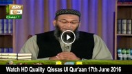 Qissas Ul Qur'aan 17th June 2016
