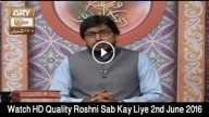 Roshni Sab Kay Liye 2nd June 2016