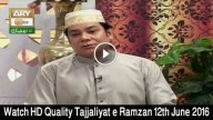 Tajjaliyat e Ramzan 12th June 2016