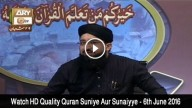 Quran Suniye Aur Sunaiyye 6th June 2016