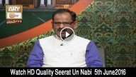 Seerat Un Nabi 5th June 2016