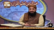 Quran suniye Aur Sunaiye – 29th August 2016