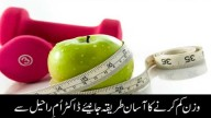 Weight Lose Tips By Dr. Umme Raheel