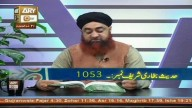 Dars-e-Bukhari – 24th September 2016