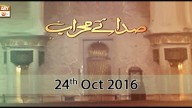 Sada e Mehraab – 24th October 2016