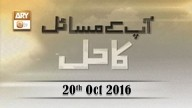 Aap Kay Masail Ka Hal – 20th October 2016