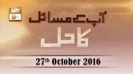 Aap Kay Masail Ka Hal – 27th October 2016