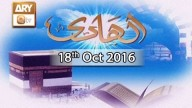 Al Hadi – 18th October 2016