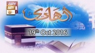 Al Hadi – 19th October 2016