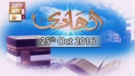 Al Hadi – 25th October 2016