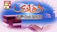 Al Hadi – 26th October 2016