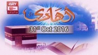 Al Hadi – 31st October 2016
