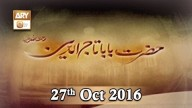 BABA TAJUDDIN AULIA – 27th  October  2016