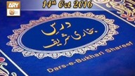 Dars-e-Bukhari – 14th October 2016