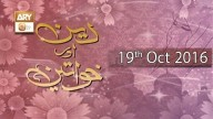 Deen Aur Khawateen – 19th October 2016