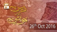 Deen Aur Khawateen – 26th October 2016