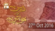 Deen Aur Khawateen – 27th October 2016