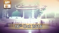 Gulha e Naat – 16th October 2016