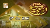 Ishq Kay Rung – 19th October 2016