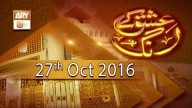 Ishq Kay Rung – 27th October 2016
