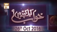 Khwab Kiya Kehtey Hain – 26th October 2016