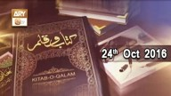 Kitab o Qalam – 24th October 2016