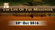 Life of Massenger – 20th October 2016